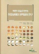 북한 이탈주민의 취업실태와 정책과제 연구
