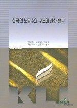 한국의 노동수요 구조에 관한 연구