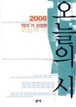 2008 작가가 선정한 오늘의 시