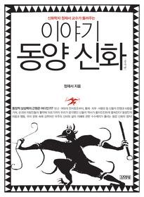 이야기 동양 신화 - 중국편