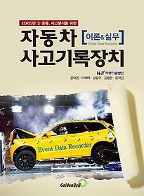 자동차 사고기록장치 이론&실무