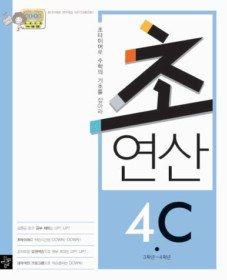 디딤돌 초연산 4C