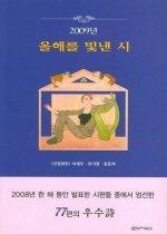 2009년 올해를 빛낸 시