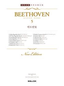 베토벤 5