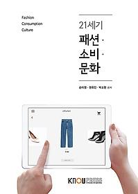 21세기 패션·소비·문화