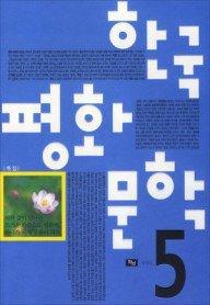 한국 평화 문학 5