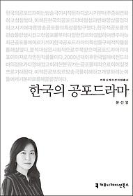 한국의 공포드라마