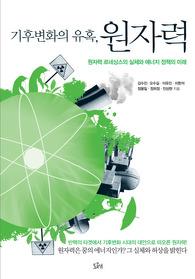 기후변화의 유혹, 원자력