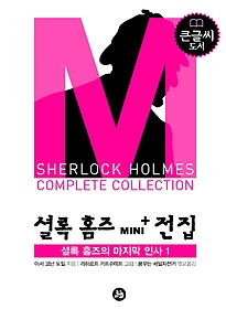 "<font title=""셜록 홈즈 mini 전집 셜록 홈즈의 마지막 인사 1 (큰글씨도서)"">셜록 홈즈 mini 전집 셜록 홈즈의 마지막 ...</font>"