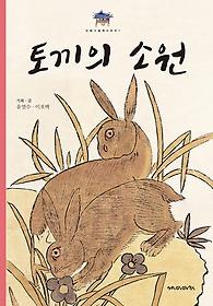 토끼의 소원