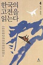 한국의 고전을 읽는다 4 (역사/정치)