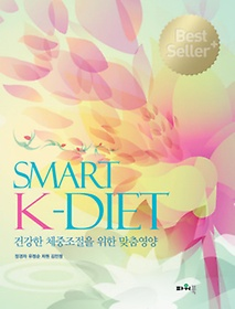 SMART K-DIET Best Seller+