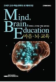 마음 뇌 교육