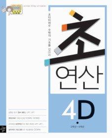 디딤돌 초연산 4D