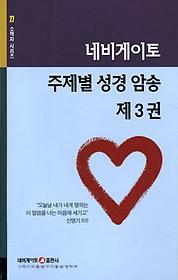 주제별 성경암송 제3권