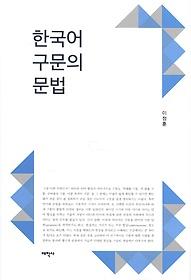 한국어 구문의 문법