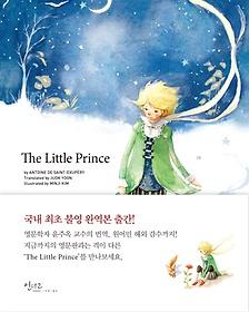 The Little Prince 어린왕자 (영문판)