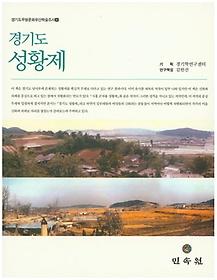 경기도 성황제