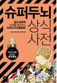 슈퍼두뇌 상식사전