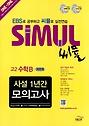 Simul 씨뮬 사설 1년간 모의고사 고 2 수학 B 자연계 (2013)