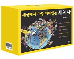 """<font title=""""세상에서 가장 재미있는 세계사 1~5 박스 세트"""">세상에서 가장 재미있는 세계사 1~5 박스 ...</font>"""