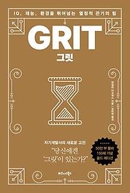 그릿 GRIT - 100쇄 기념 리커버 에디션