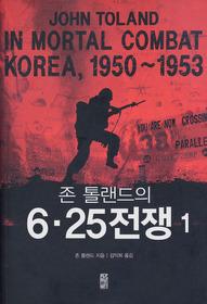 존 톨랜드의 6·25전쟁 1