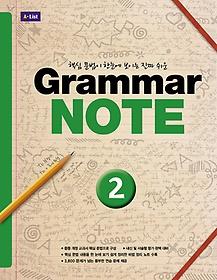 Grammar NOTE 2