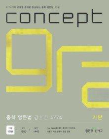 Concept 중학 영문법 강훈련 4774 - 기본