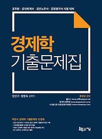 경제학 기출문제집 (2017)
