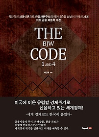 THE CODE 더 코드