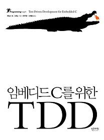 임베디드 C를 위한 TDD