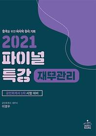 2021 파이널 특강 재무관리