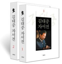 김대중 자서전 패키지 (전2권)