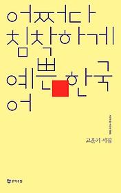 어쩌다 침착하게 예쁜 한국어