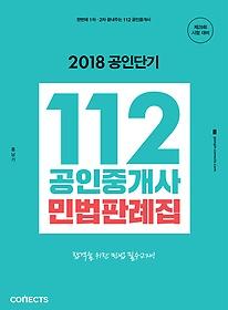 2018 공인단기 112 공인중개사 민법판례집