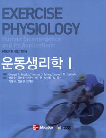 운동생리학 EXERCISE PHYSIOLOGY 1