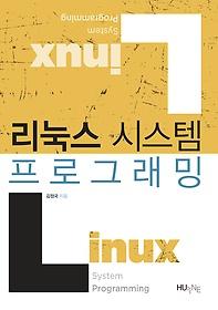 리눅스 시스템 프로그래밍