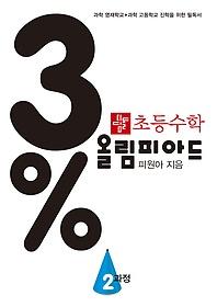 """<font title=""""디딤돌 초등수학 3% 올림피아드 2 과정 (2021)"""">디딤돌 초등수학 3% 올림피아드 2 과정 (20...</font>"""