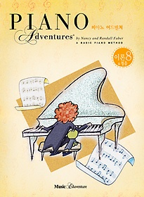피아노 어드벤쳐 8급 이론 & 청음