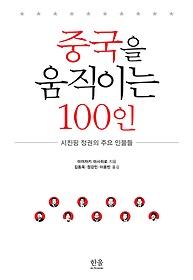 중국을 움직이는 100인