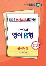 [한정판매] EBSi 강의교재 2013 EBS 연계교재 최종점검 - 영어영역 이아영의 영어 B형 강의노트 (2013)