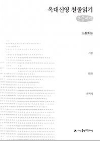 옥대신영 (큰글씨책)