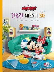 디즈니 간추린 체르니 30