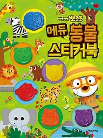 뽀로로 에듀 동물 스티커북