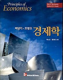 버냉키 프랭크 경제학
