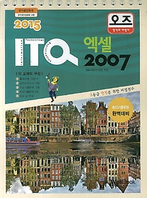 오즈 ITQ 엑셀 2007 (2015)