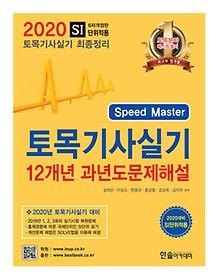 "<font title=""2020 Speed Master 토목기사실기 12개년 과년도 문제해설"">2020 Speed Master 토목기사실기 12개년 과...</font>"