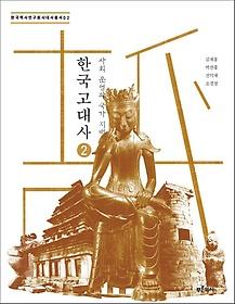 한국 고대사. 2, 사회 운영과 국가 지배