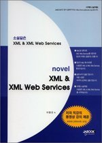 소설같은 XML and XML Web Services